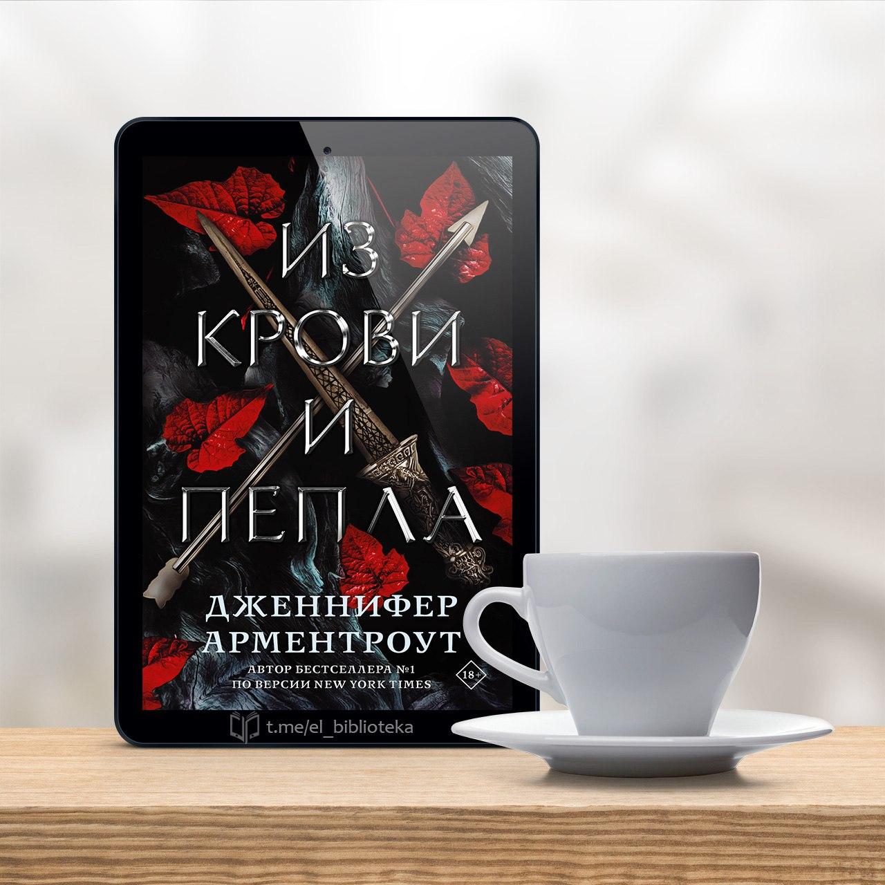  Из крови и пепла  Автор:  Арментроут_Дженнифер  Год издания: 2021  Серия...