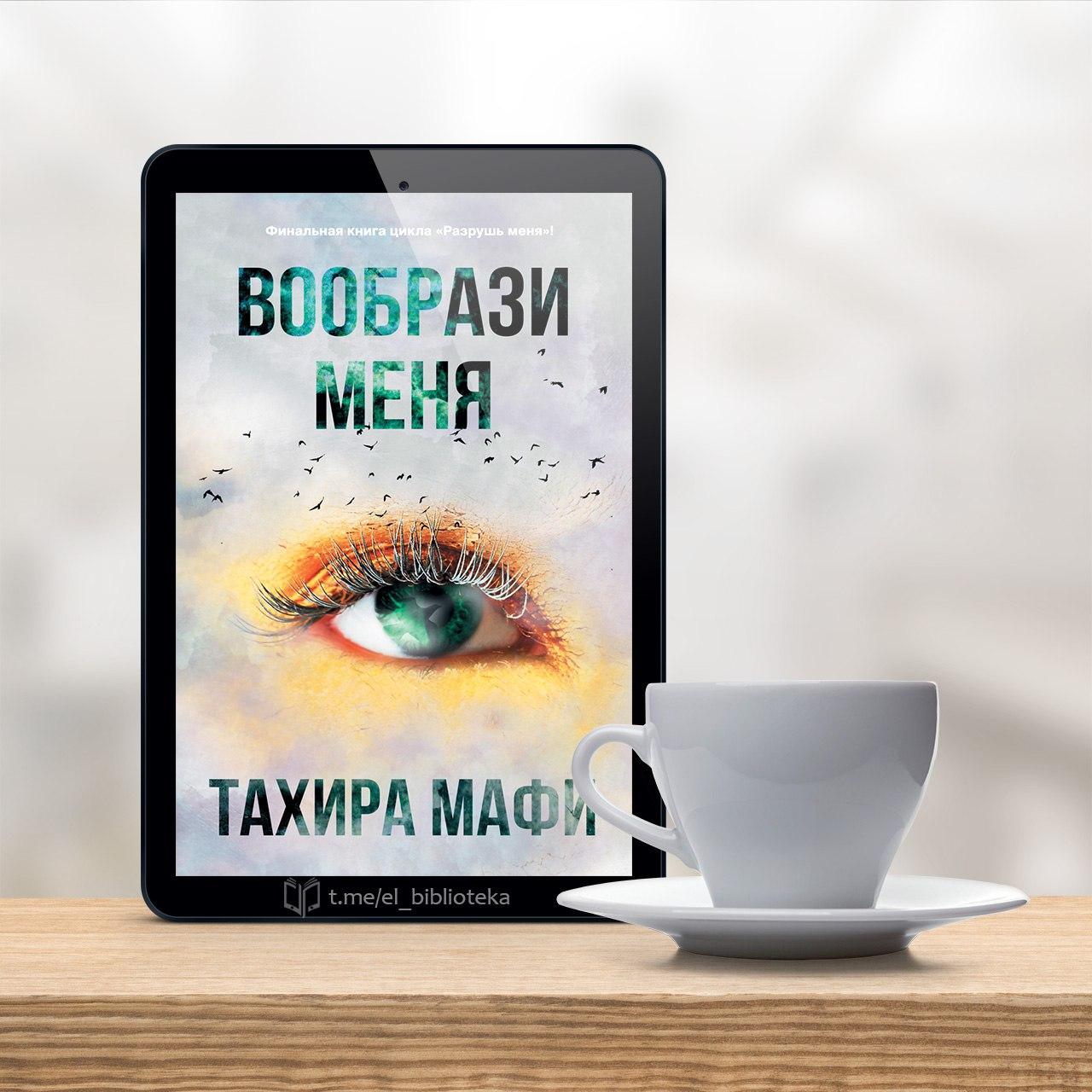  Вообрази меня  Автор:  Мафи_Тахира  Год издания: 2021  Серия «Разрушь меня»...