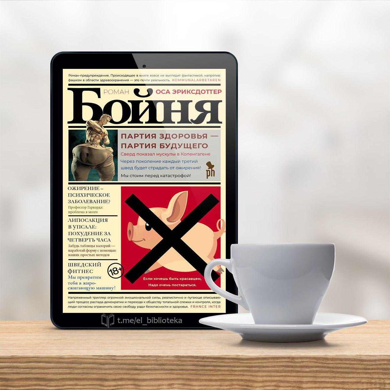  Бойня  Автор:  Эриксдоттер_Оса  Год издания: 2021   Жанр(ы):...