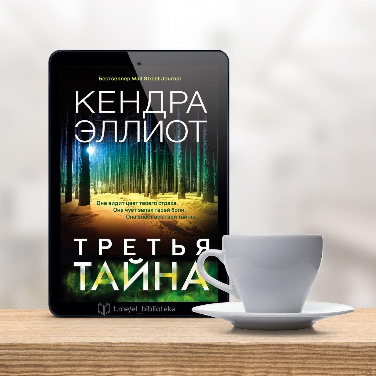  Третья тайна  Автор:  Эллиот_Кендра  Год издания: 2021  Серия «Мёрси...