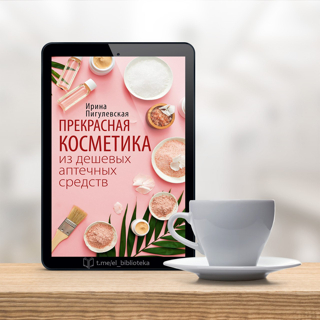  Прекрасная косметика из дешевых аптечных средств  Автор:  Пигулевская_Ирина...