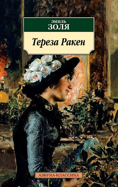  Эмиль Золя, «Тереза Ракен»  Маленькая галантерейная лавка в парижском...