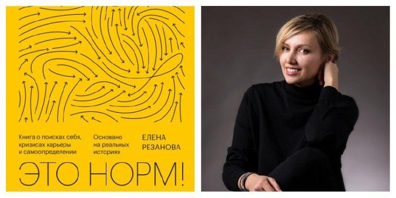 Елена Резанова опирается в своей книге на множество реальных кейсов. С одной...