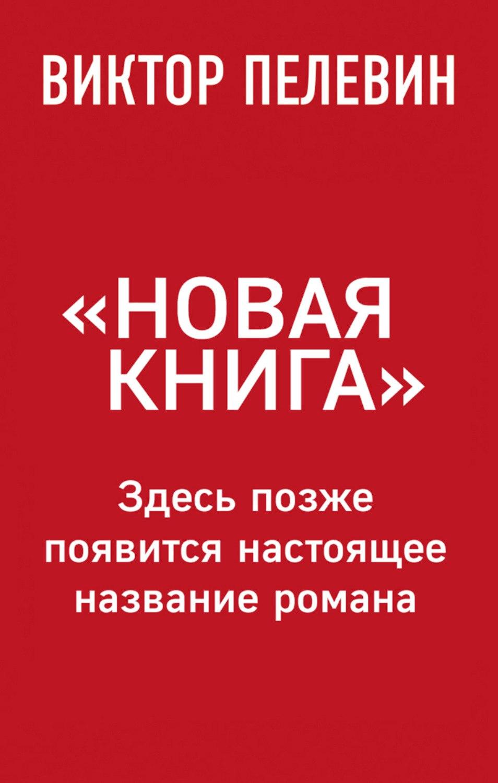 Новая книга Виктора Пелевина будет называться «TRANSHUMANISM INC.» – она станет...