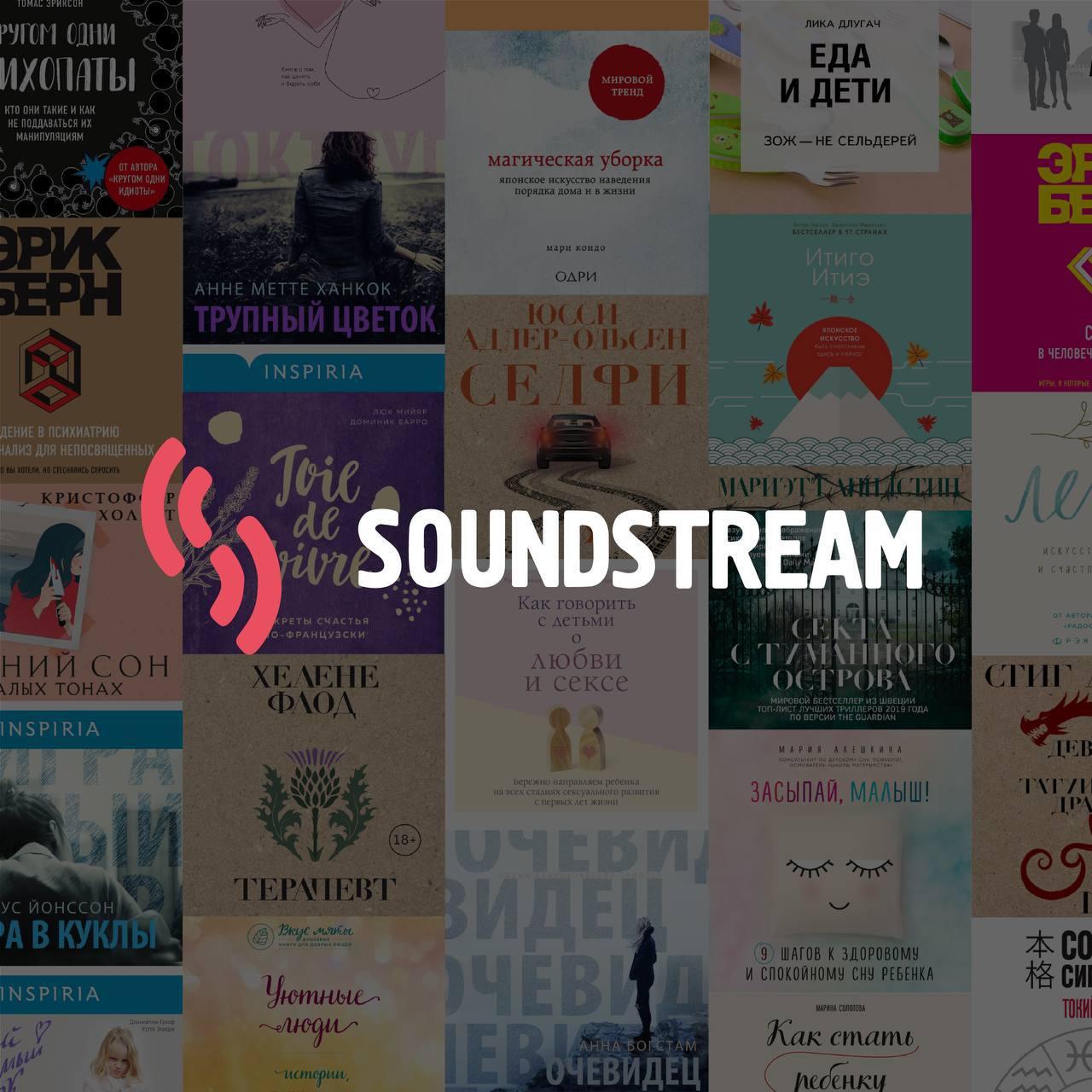 Аудиокниги «Эксмо» появились на платформе SoundStream   На Soundstream можно...