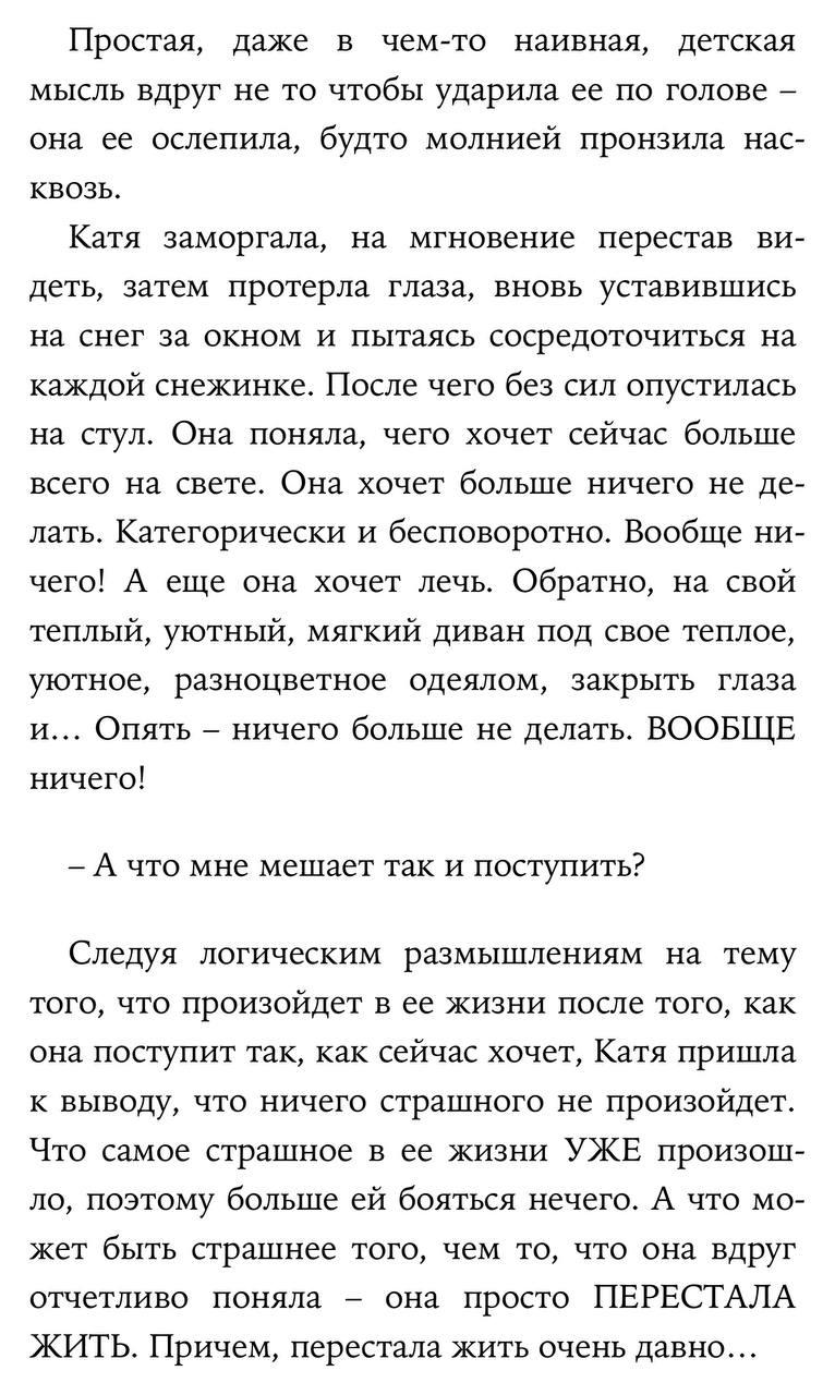 Очень полезная и крутая мысль в книге Елены Климентовой «Сны о будущем»   Если...