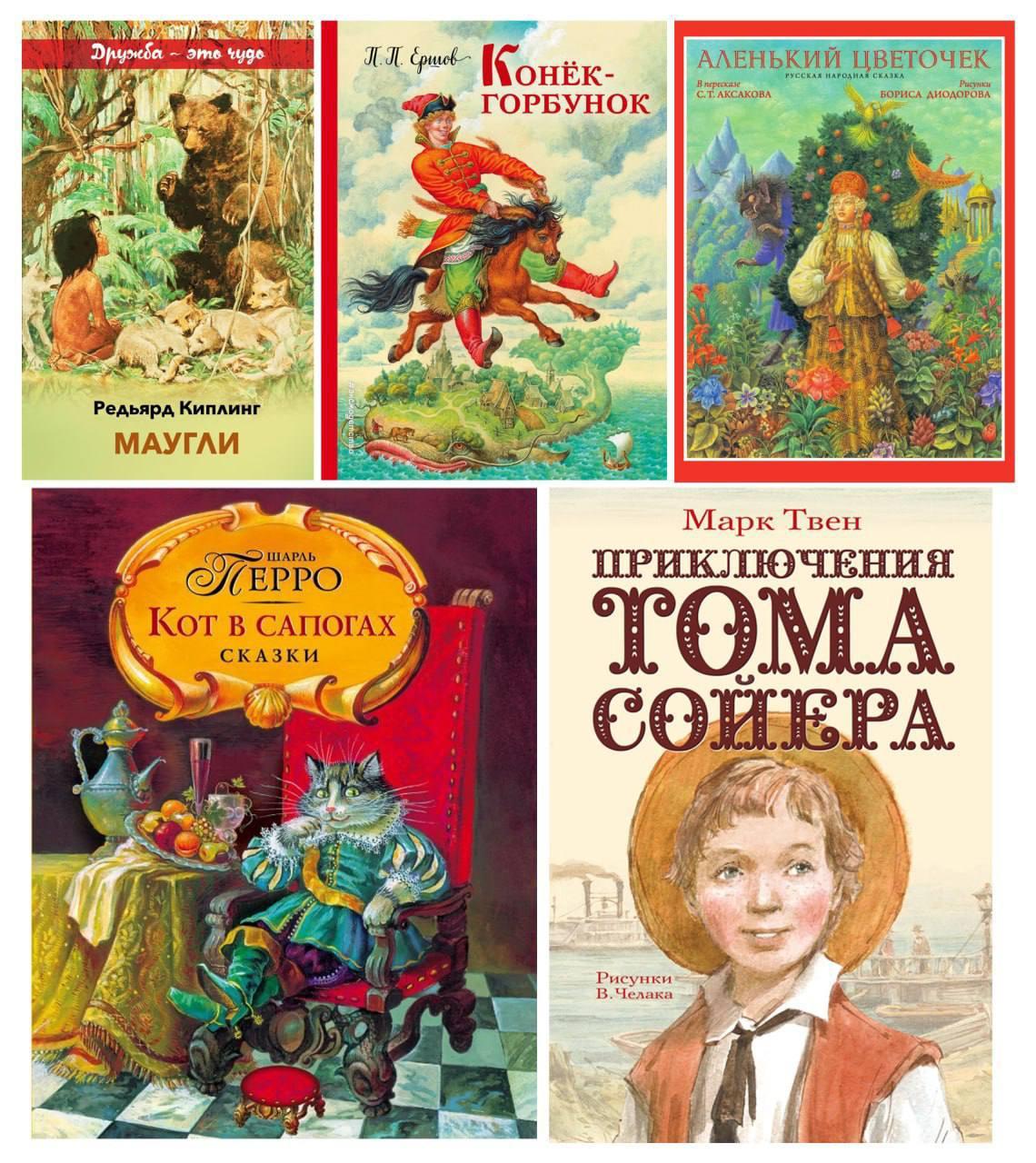 Лучшие книги для чтения детям появились в открытом доступе   «Маугли»...