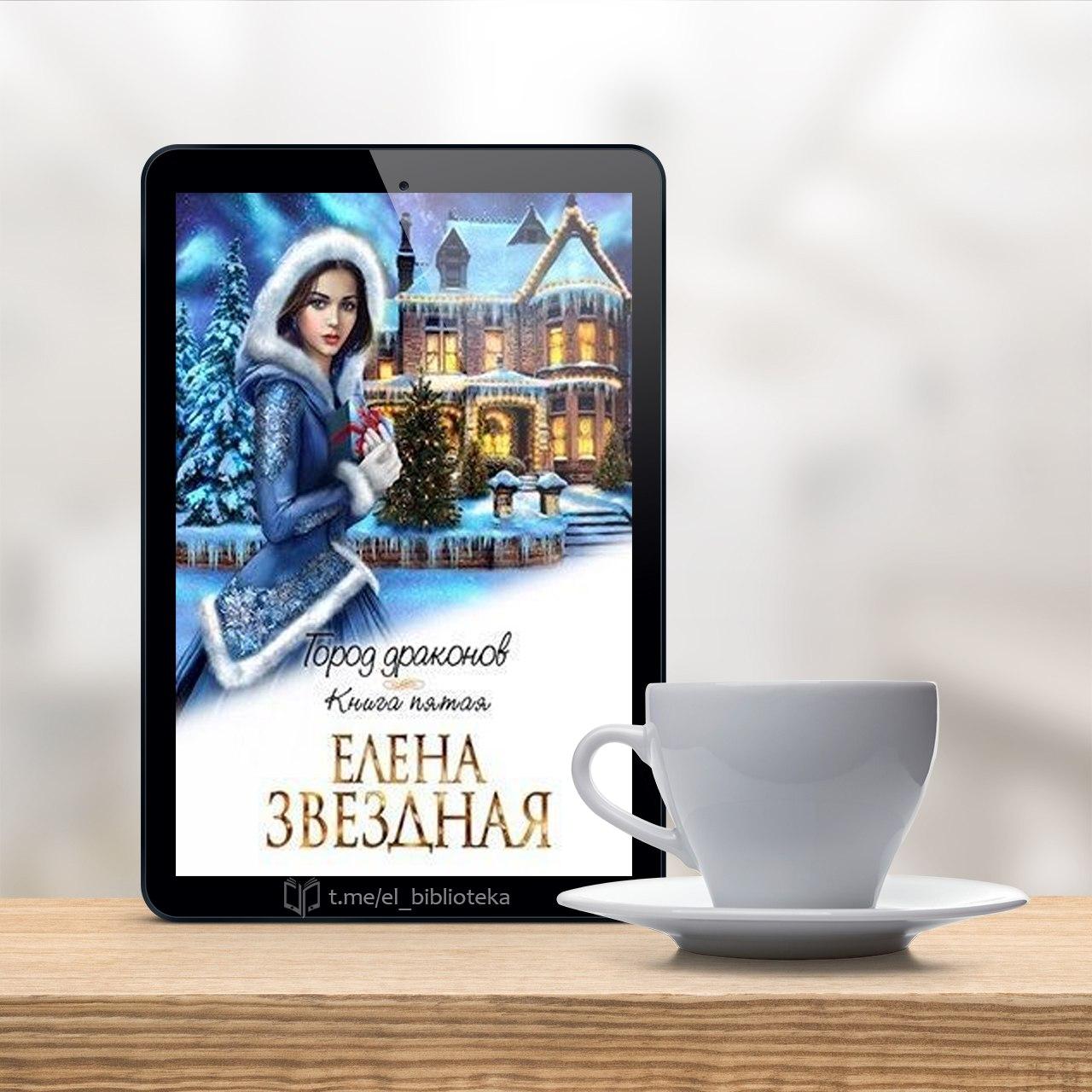  Город драконов. Книга пятая  Автор:  Звездная_Елена  Год издания: 2021...