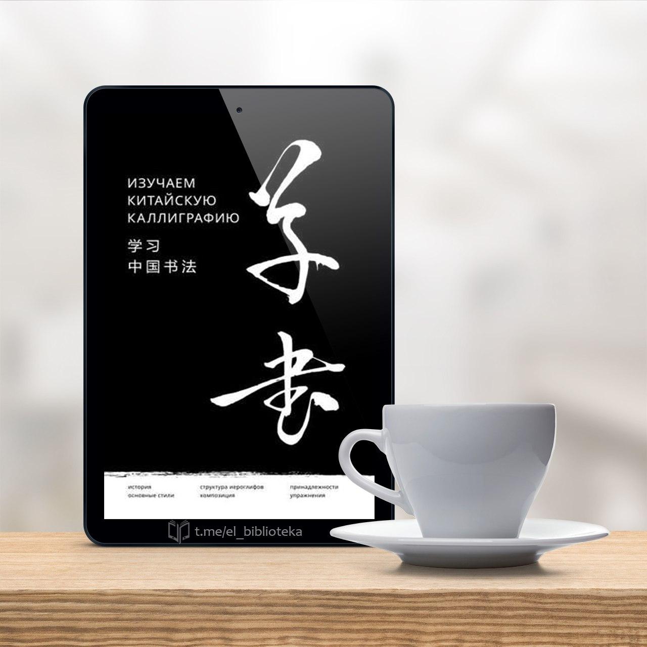  Изучаем китайскую каллиграфию  Автор:  Хань_Цзяао  Год издания: 2020...