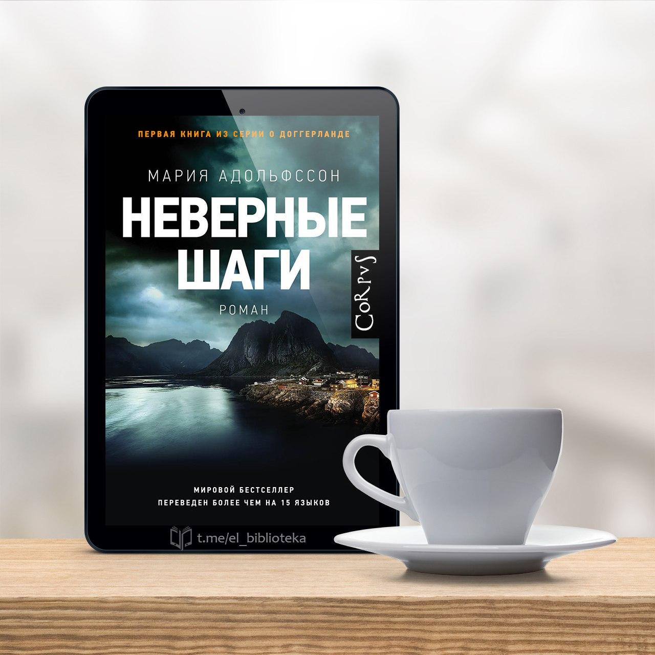  Неверные шаги  Автор:  Адольфссон_Мария  Год издания: 2021  Серия...
