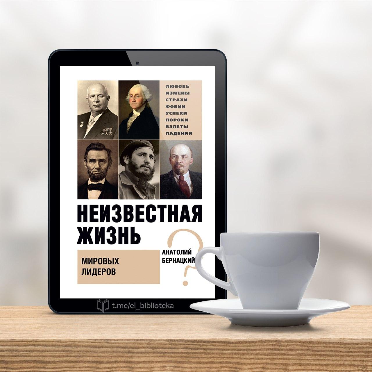  Неизвестная жизнь мировых лидеров  Автор:  Бернацкий_Анатолий  Год издания...