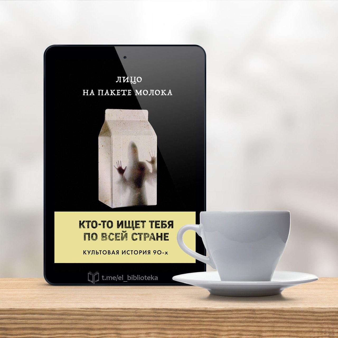  Лицо на пакете молока  Автор:  Куни_Кэролайн  Год издания: 2021  Серия...