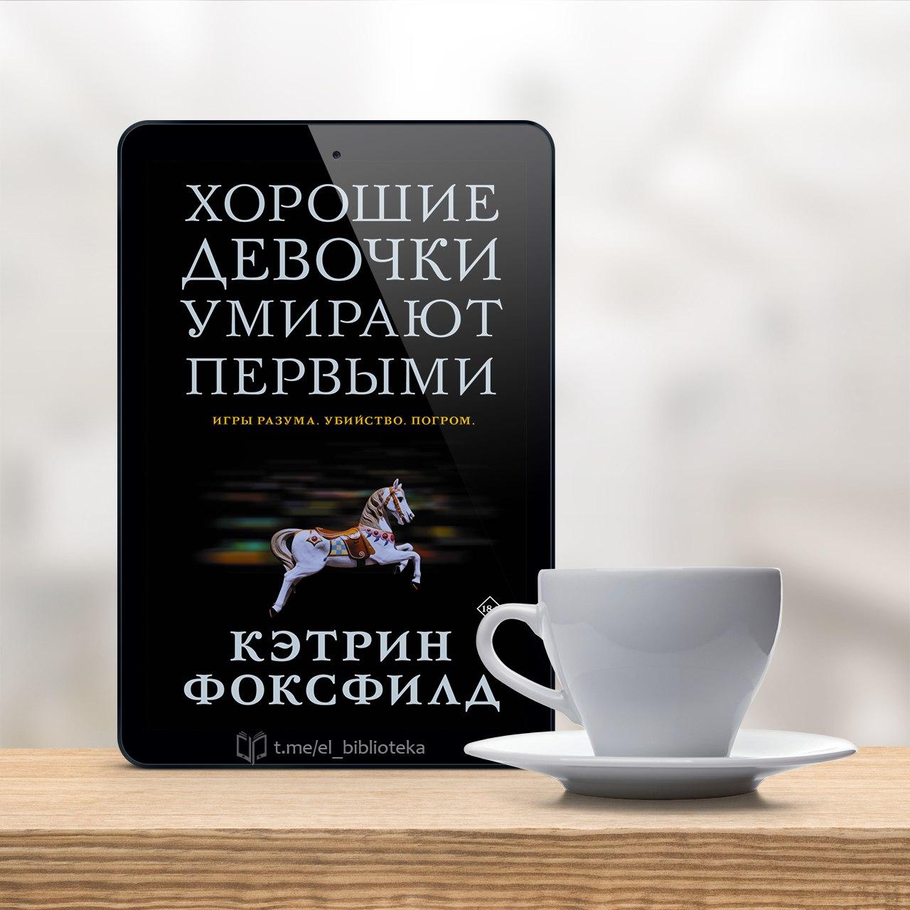  Хорошие девочки умирают первыми  Автор:  Фоксфилд_Кэтрин  Год издания...