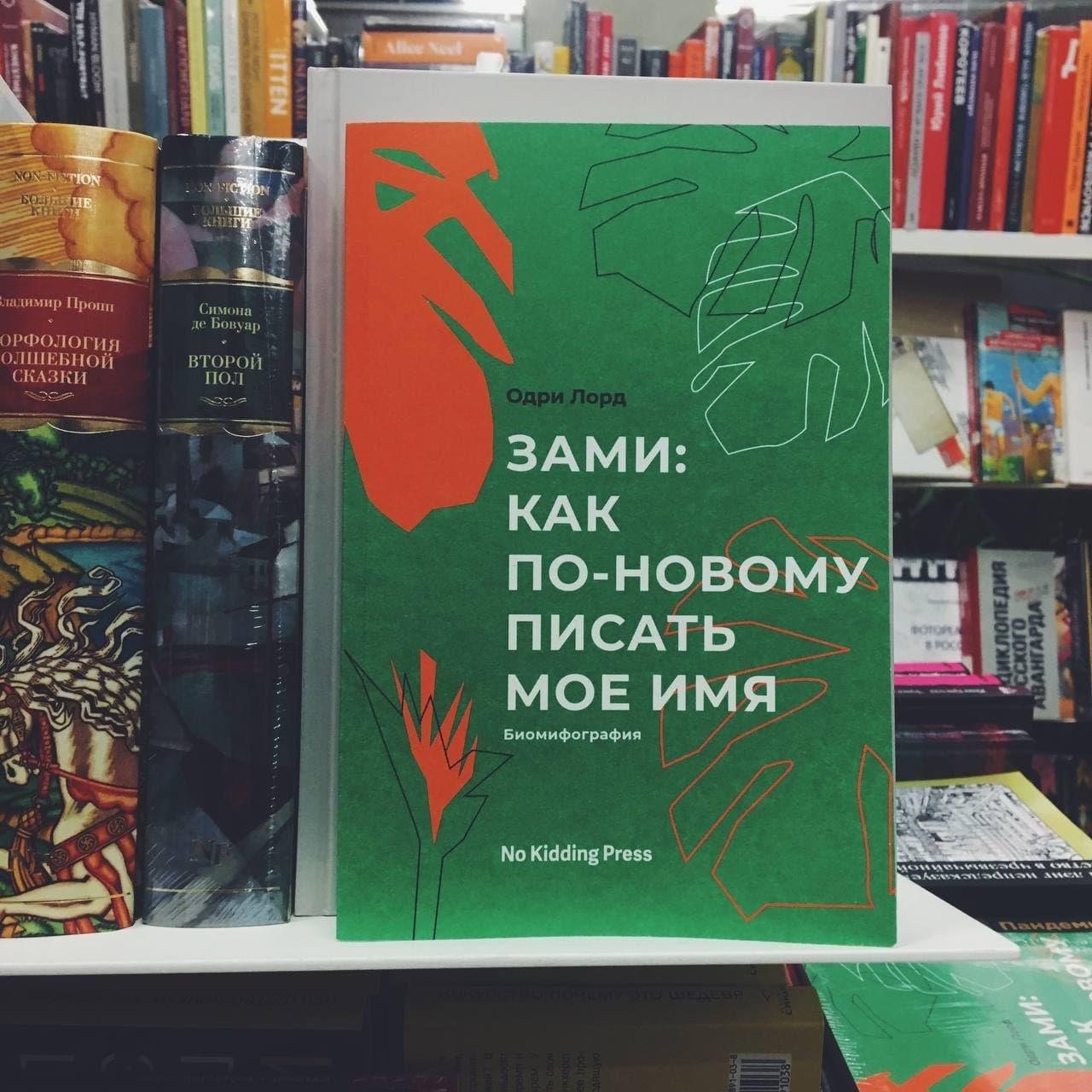 Новая книга, новое имя, новый  жанр - все это «Зами: как по-новому писать мое...