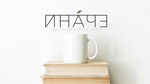 Open-call в литературный life-style журнал «Иначе» до 16 сентября...