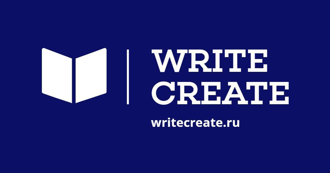 Писательская мастерская WriteCreate 6-19 сентября  Создатели курса предлагают...