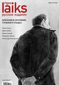 Журнал Rīgas Laiks (русское издание) издается четыре раза в год на русском...