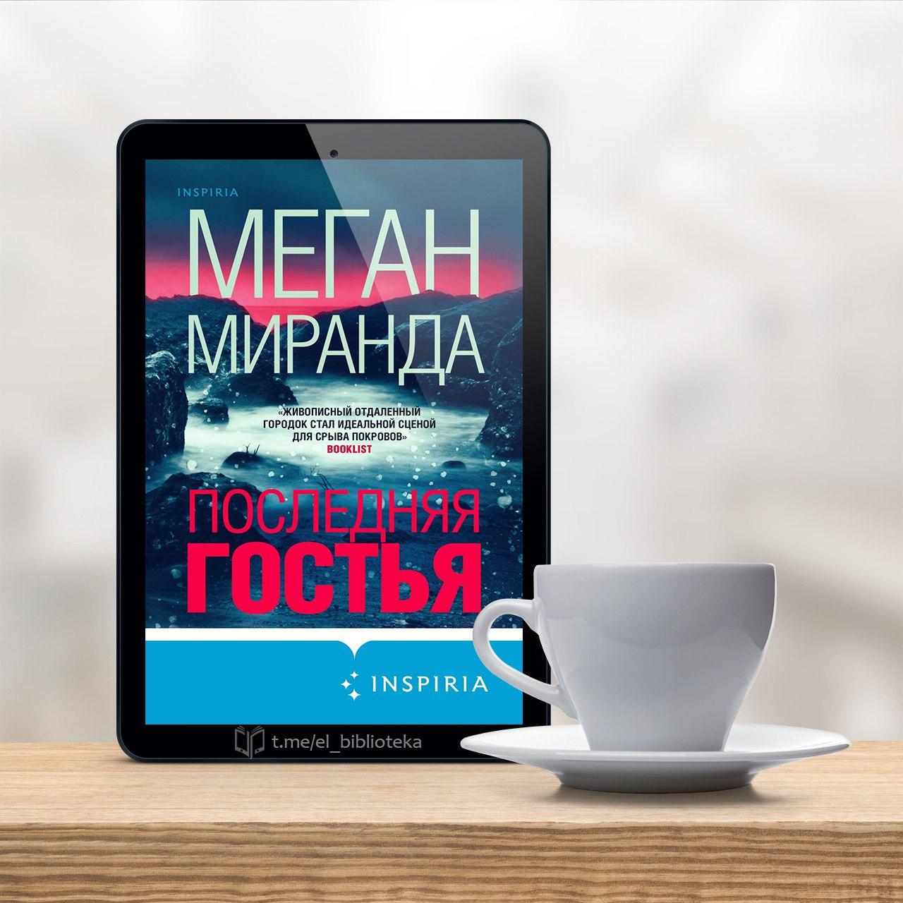  Последняя гостья  Автор:  Миранда_Меган  Год издания: 2021  Серия «Tok.