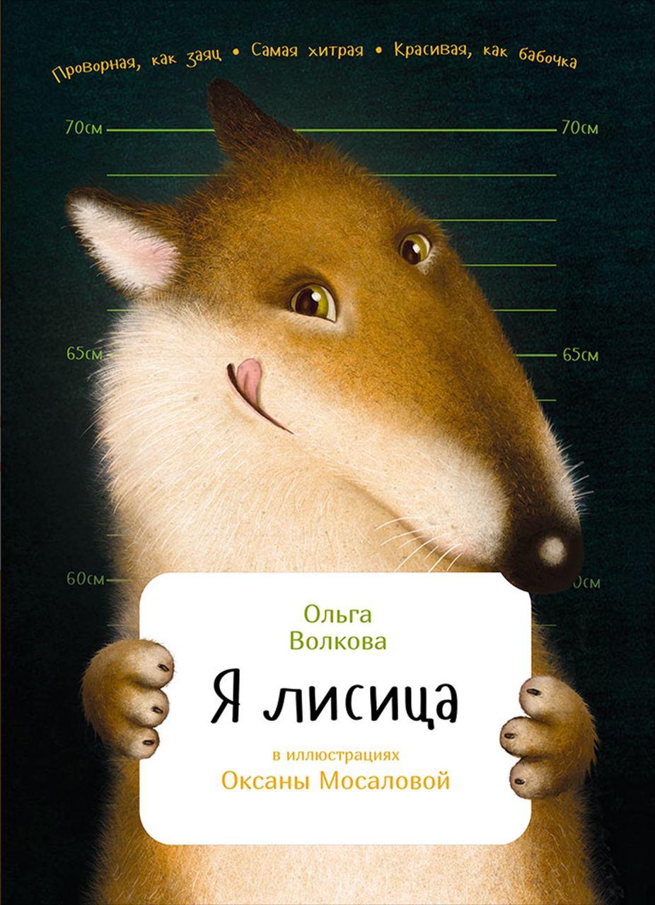 Ольга Волкова «Я лисица»   «Меня знают все, ведь я звезда — самая красивая и...