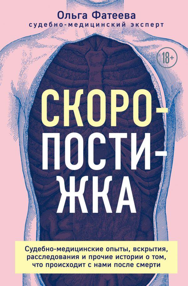 Прекрасная книга «Скоропостижка» (автор Ольга Фатеева — судебно-медицинского...