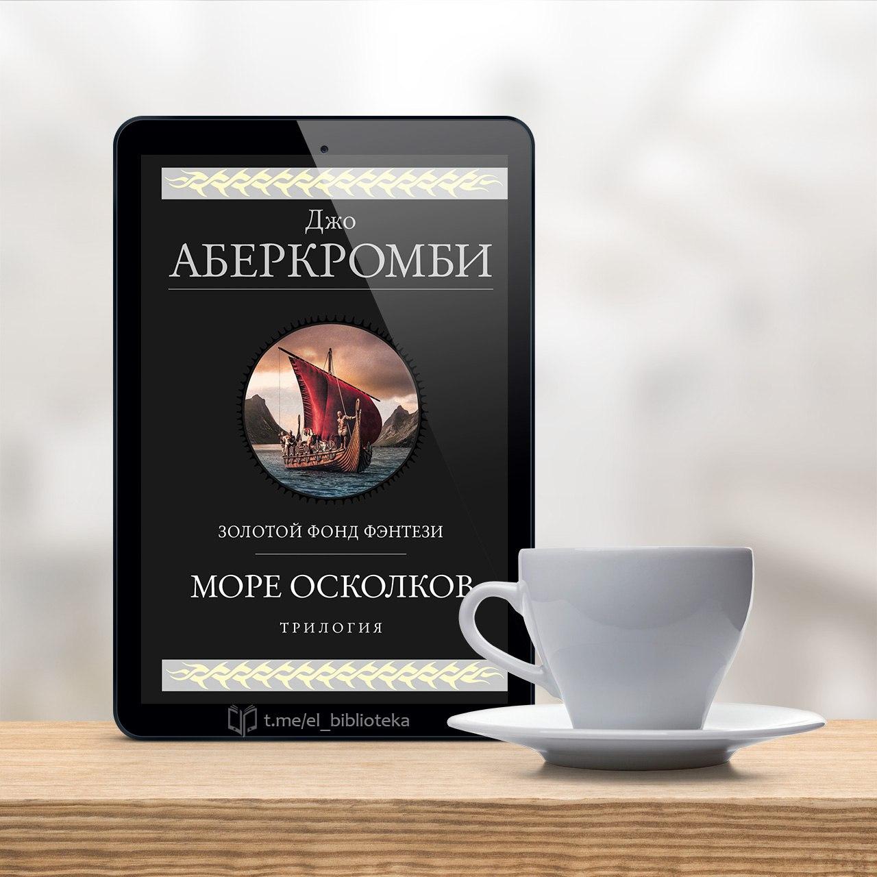  Море Осколков (трилогия)  Автор:  Аберкромби_Джо  Год издания: 2021...
