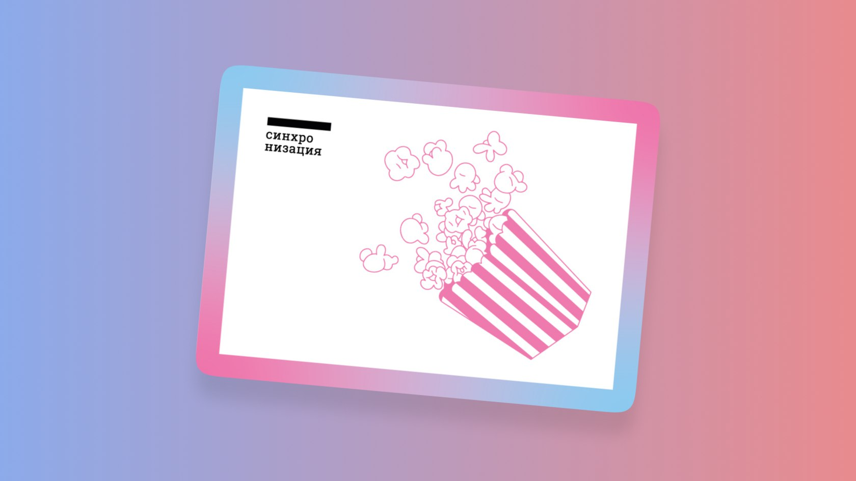 Начнём неделю с подарков   Платформа онлайн-курсов «Синхронизация» дарит...