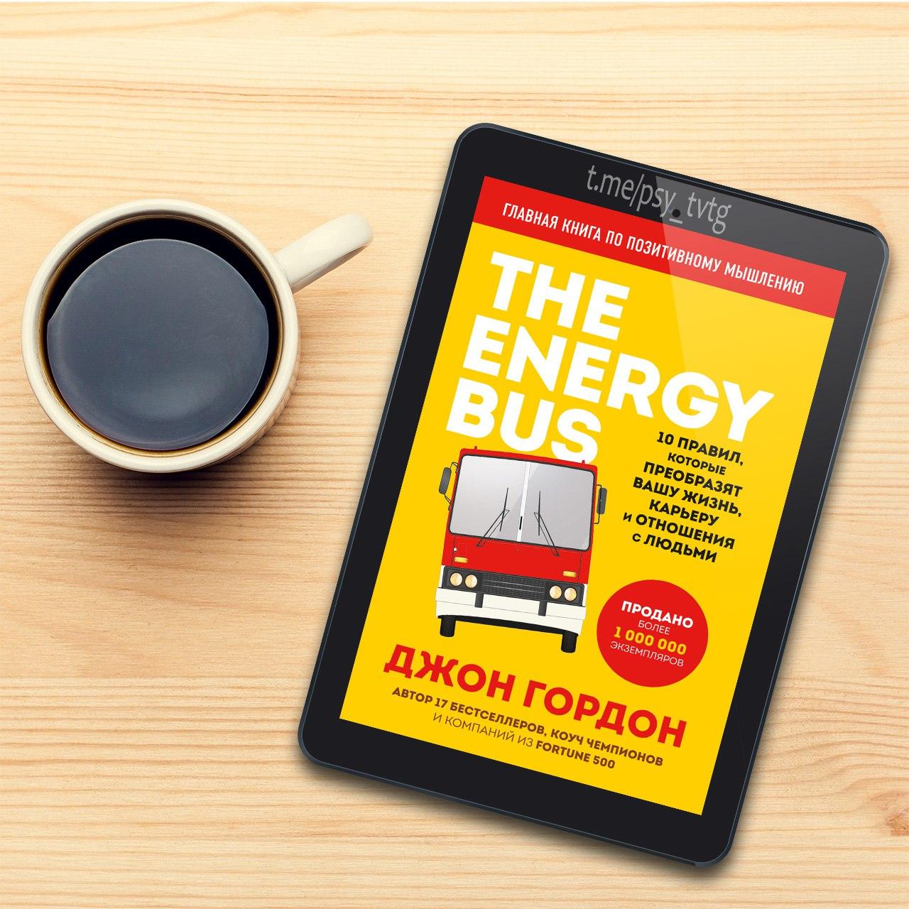  The Energy Bus. 10 правил, которые преобразят вашу жизнь, карьеру и...