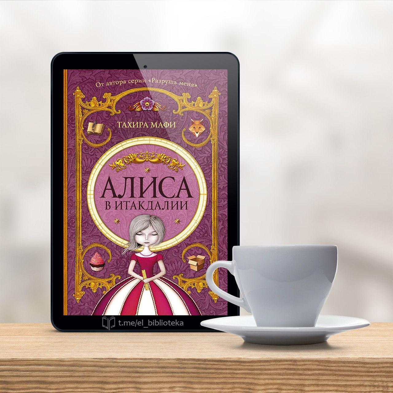  Алиса в Итакдалии  Автор:  Мафи_Тахира  Год издания: 2017   Жанр(ы):...
