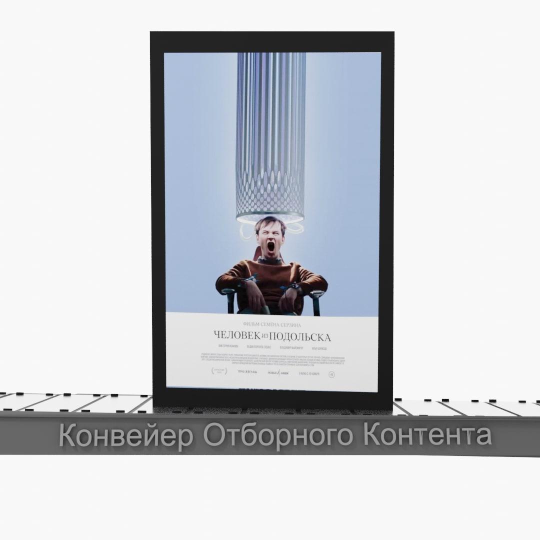 Человек из Подольска (2020)  Российская абсурдная камеди-драма про человека...