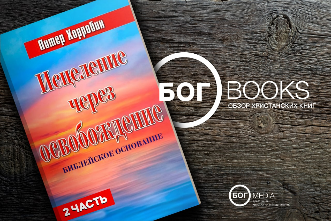  Питер Хоробин - Исцеление через освобождение. (Часть 2)   ️ Второй том книги...