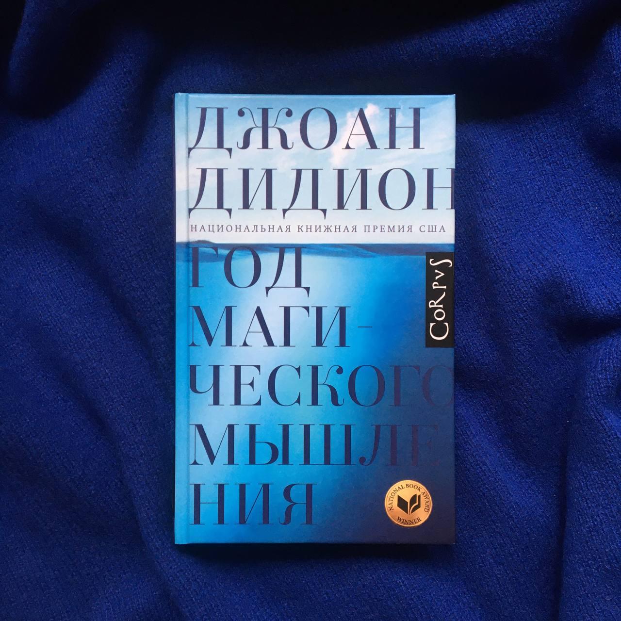 Джоан Дидион «Год магического мышления»   Писательница Джоан Дидион и ее муж...