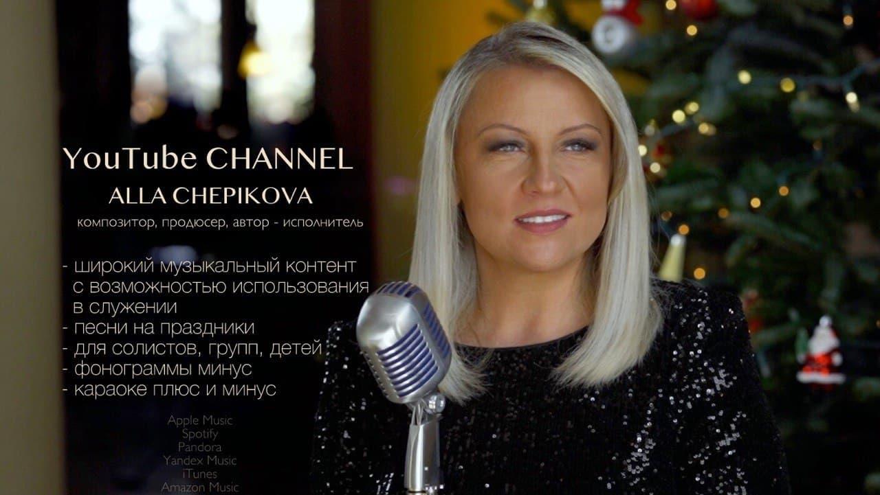 Канал христианской музыки композитора и автора-исполнителя Alla Chepikova...