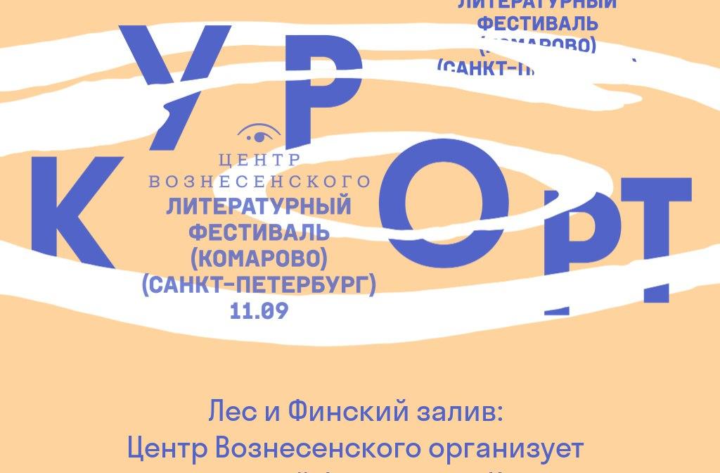 11 сентября в Доме писателей Комарово пройдет литературный фестиваль «Курорт»...