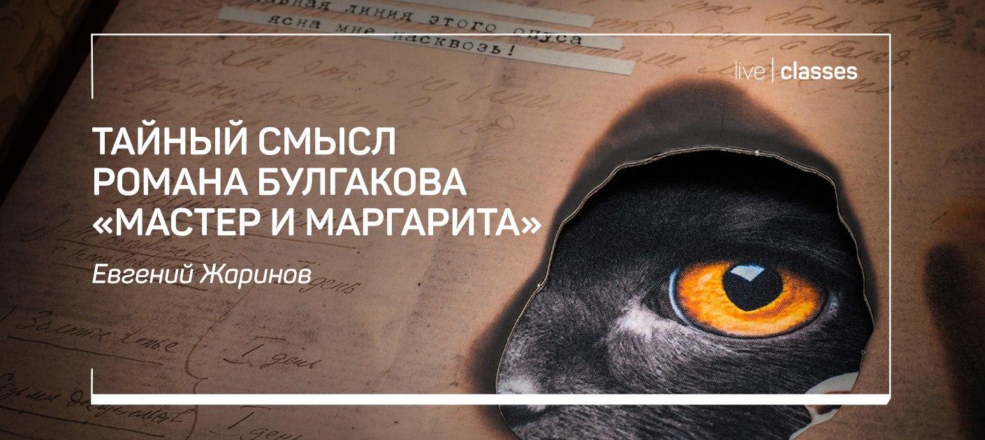 «Мастер и Маргарита» — великий роман Михаила Афанасьевича Булгакова.   В книге...