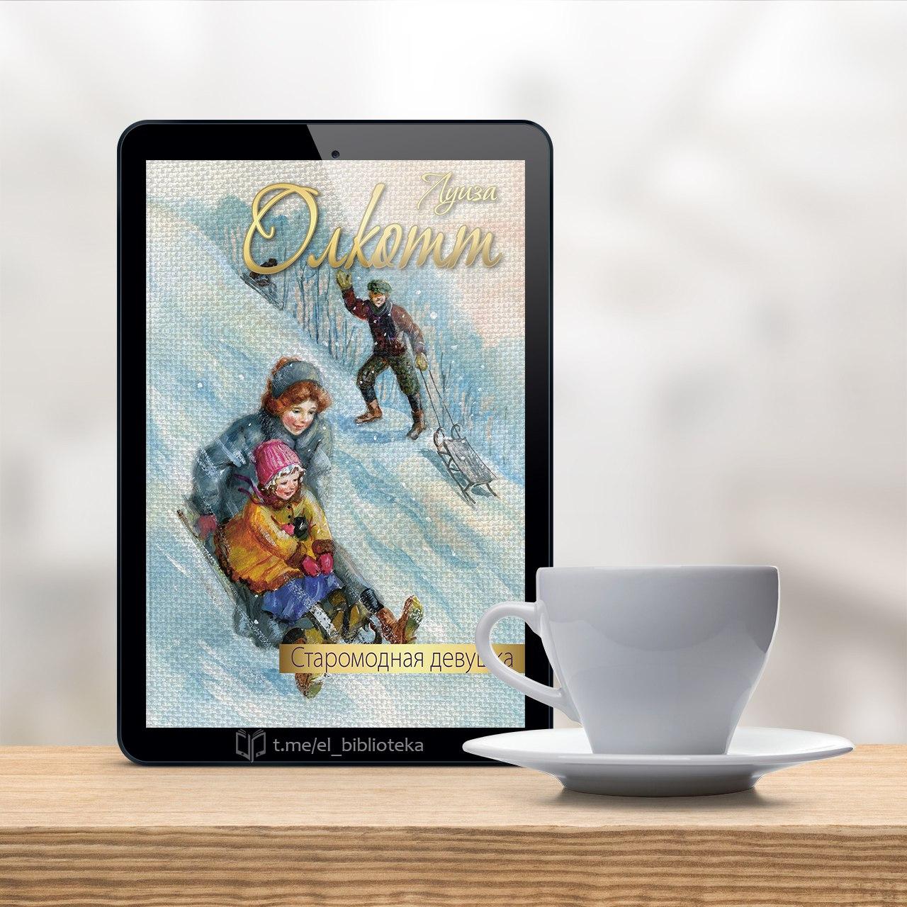  Старомодная девушка  Автор:  Олкотт_Луиза_Мэй  Год издания: 2018   Жанр(ы):...