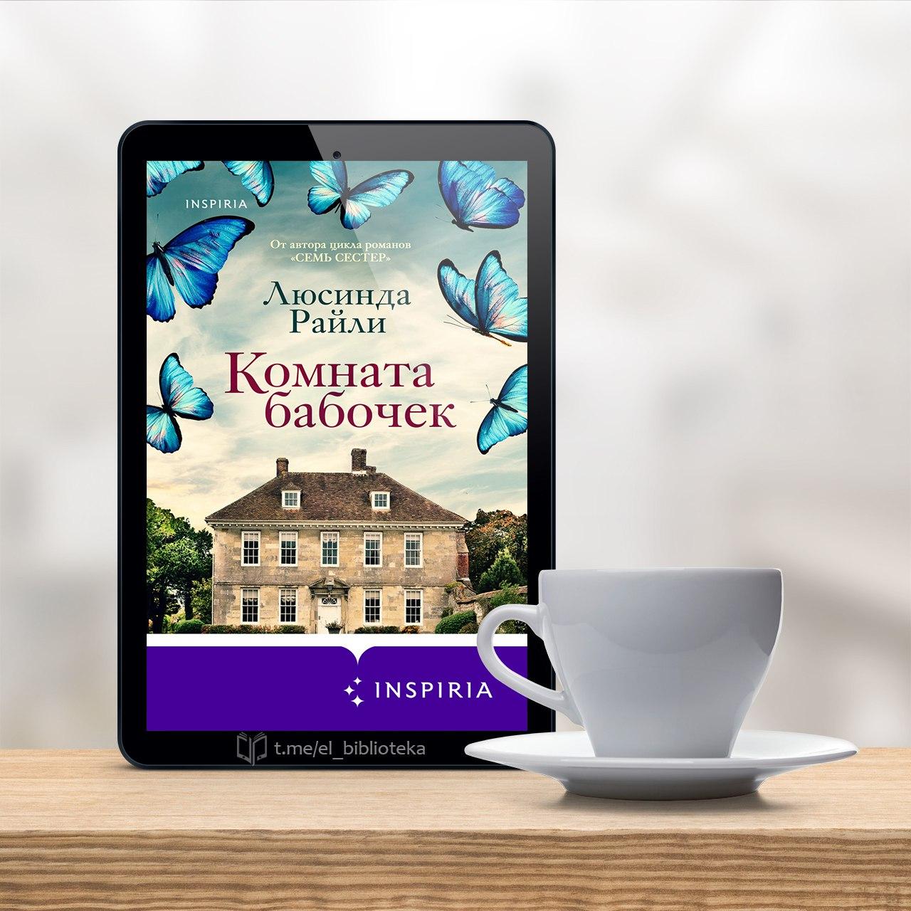  Комната бабочек  Автор:  Райли_Люсинда  Год издания: 2021  Серия «Novel.