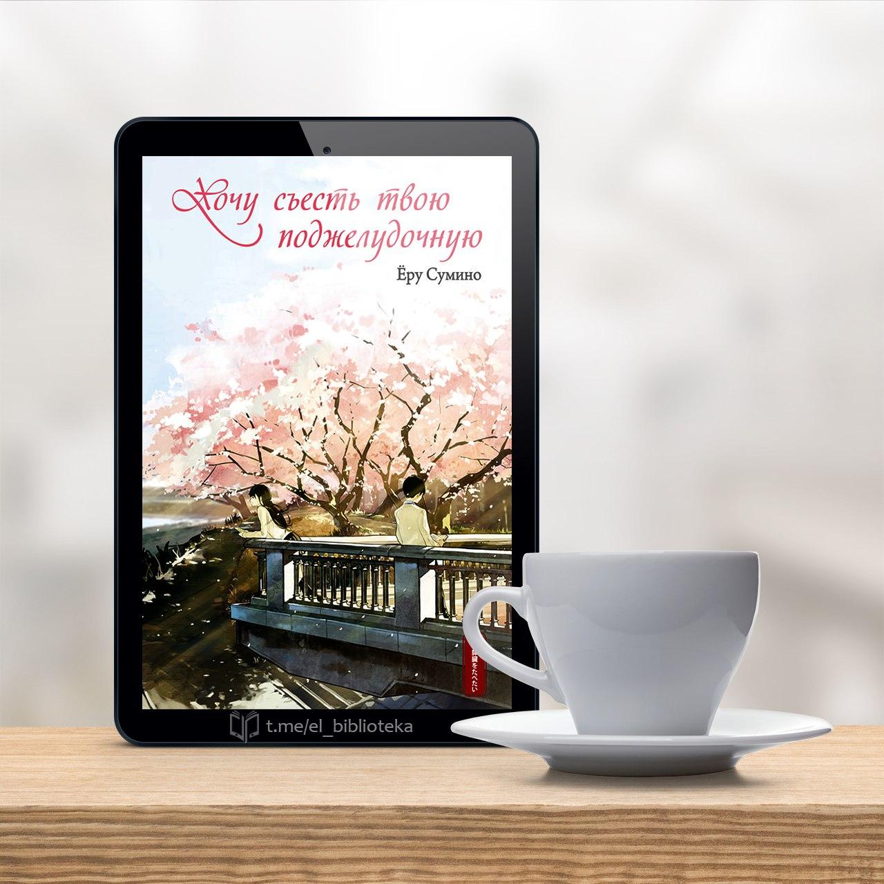  Хочу съесть твою поджелудочную  Автор:  Сумино_Ёру  Год издания: 2019...