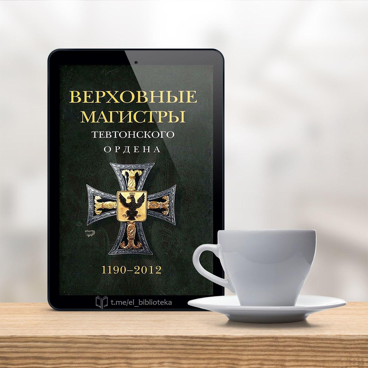  Верховные магистры Тевтонского ордена 1190–2012  Авторы:  Арнольд_Удо,...