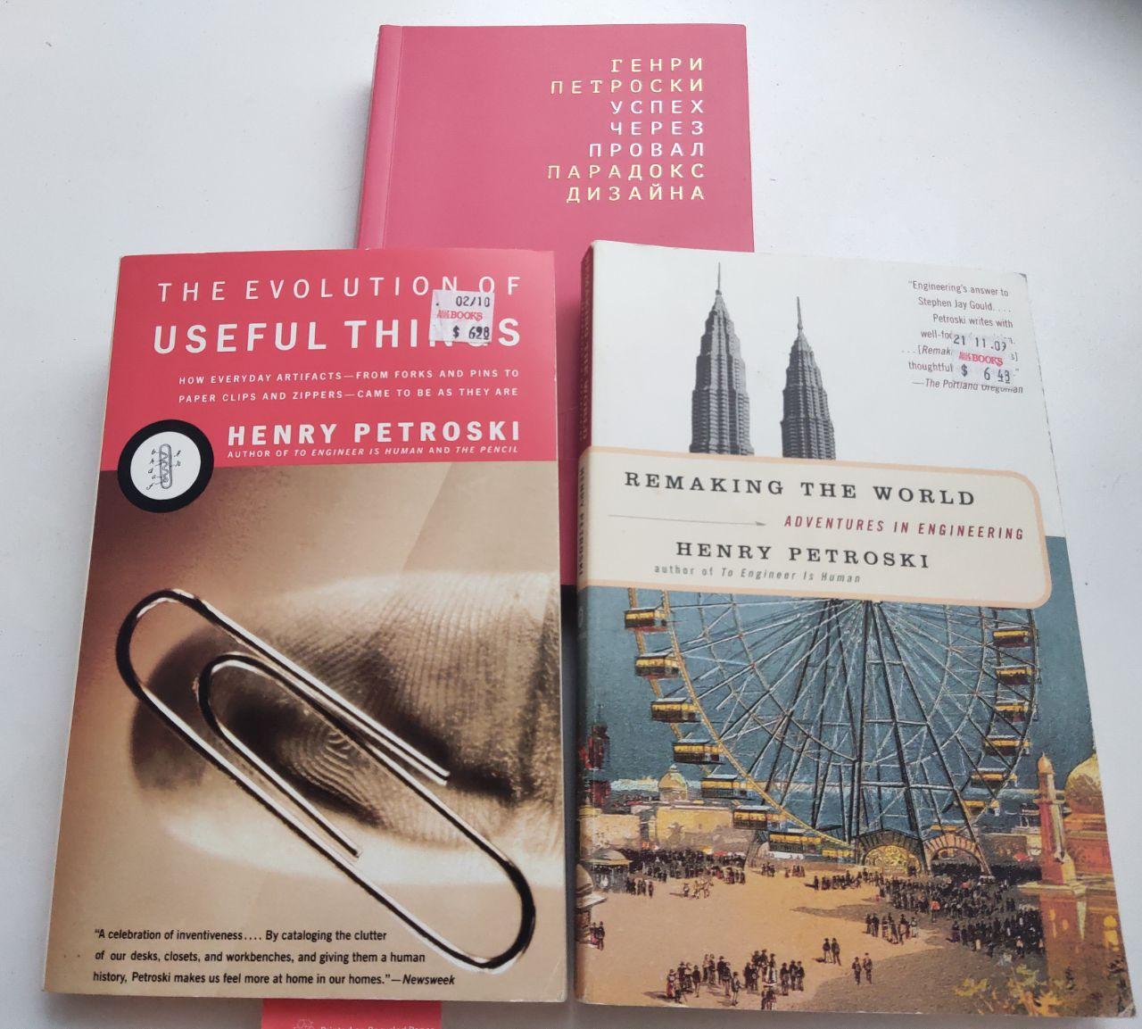 Последней прочитанной книгой 2020 стала работа Генри Петроски про дизайн и...