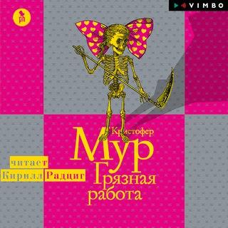 На Storytel недавно вышла эта аудиокнига на русском. Обратите внимание, если...