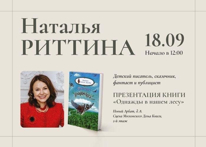 Презентация новой книги Натальи Риттиной в Московском Доме книги  18 сентября...