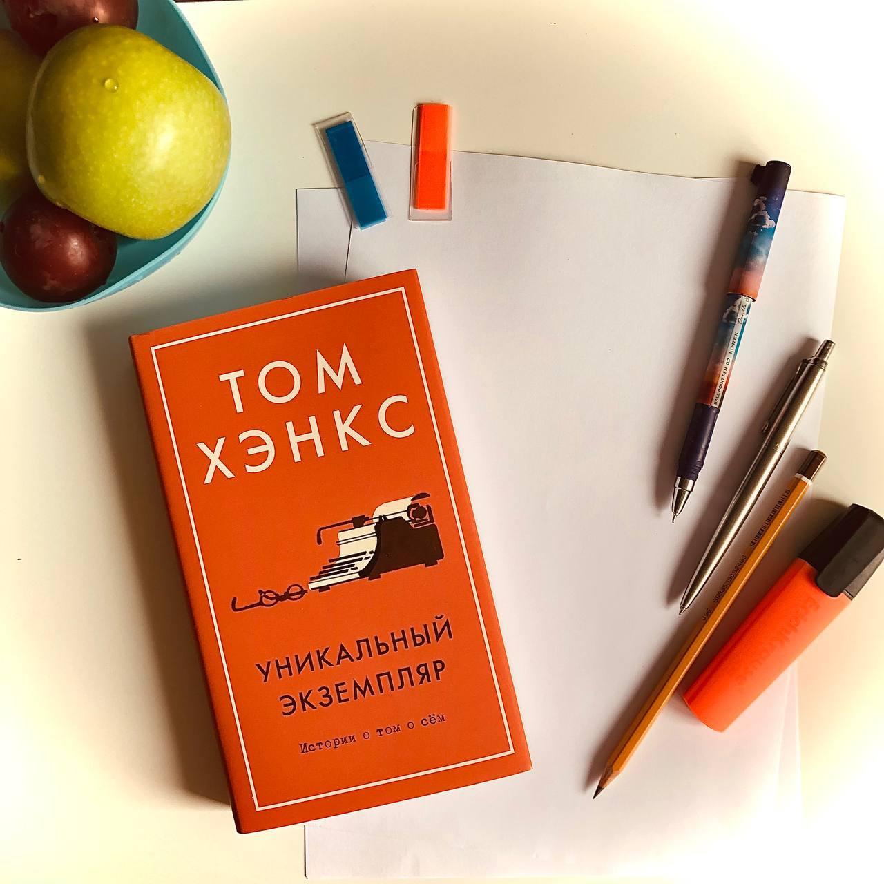 Т.Хэнкс «Уникальный экземпляр» (2017г.)  Чтение - идеальный способ...