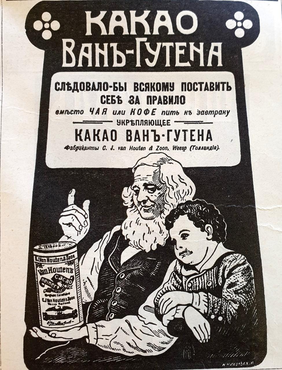 Реклама какао. 1907 годъ