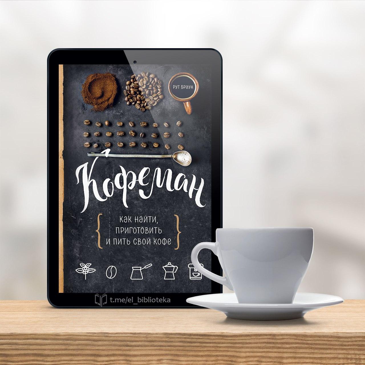  Кофеман. Как найти, приготовить и пить свой кофе  Автор:  Браун_Рут  Год...