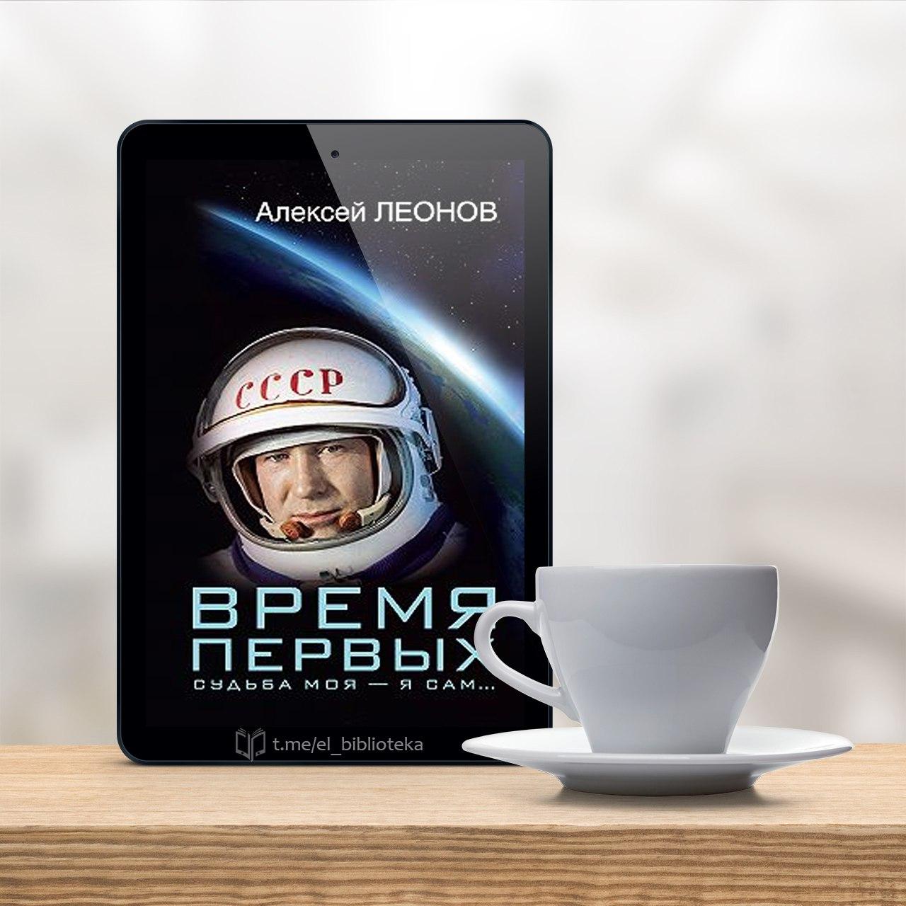  Время первых. Судьба моя — я сам…  Автор:  Леонов_Алексей  Год издания...
