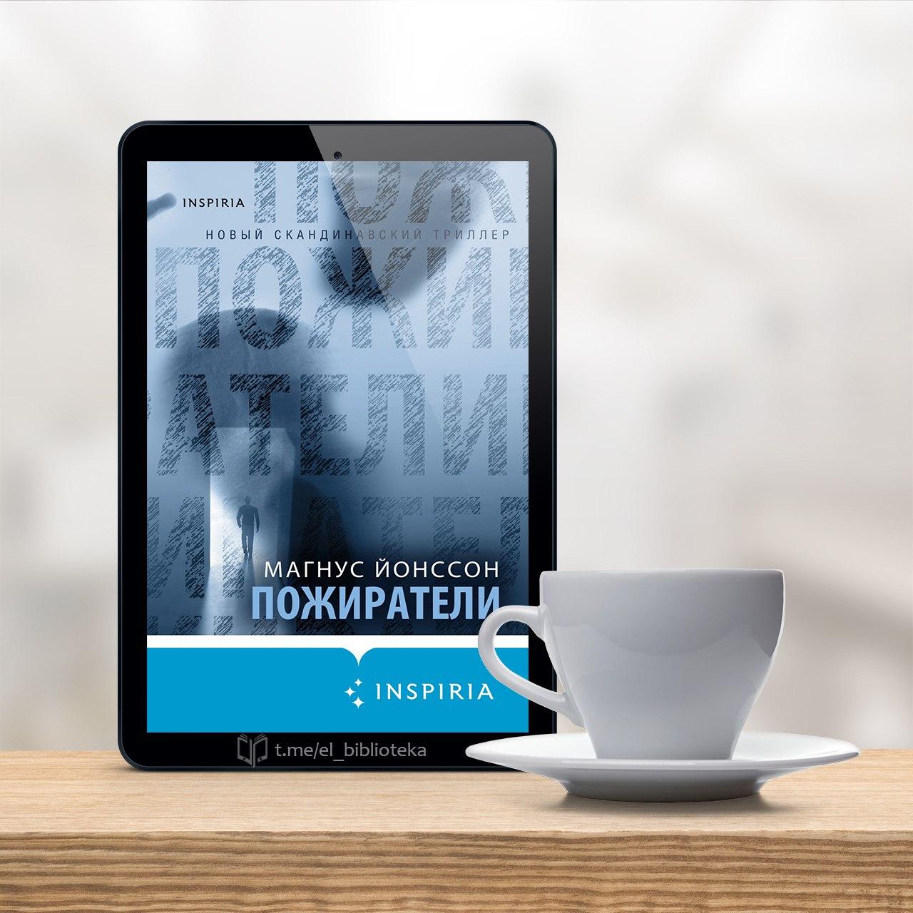  Пожиратели  Автор:  Йонссон_Магнус  Год издания: 2021  Серия «Tok. Новый...