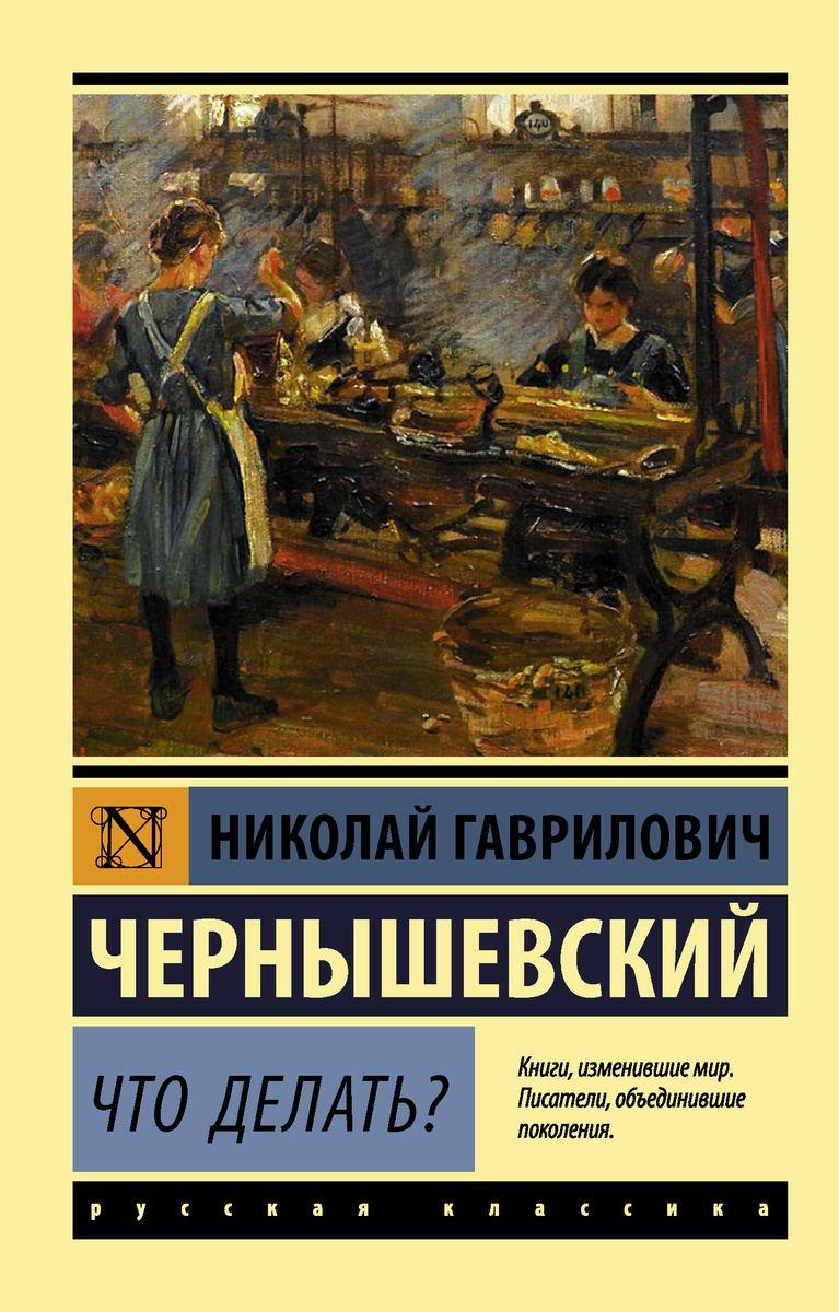 Николай Чернышевский, «Что делать»  «Что делать» – роман, написанный...