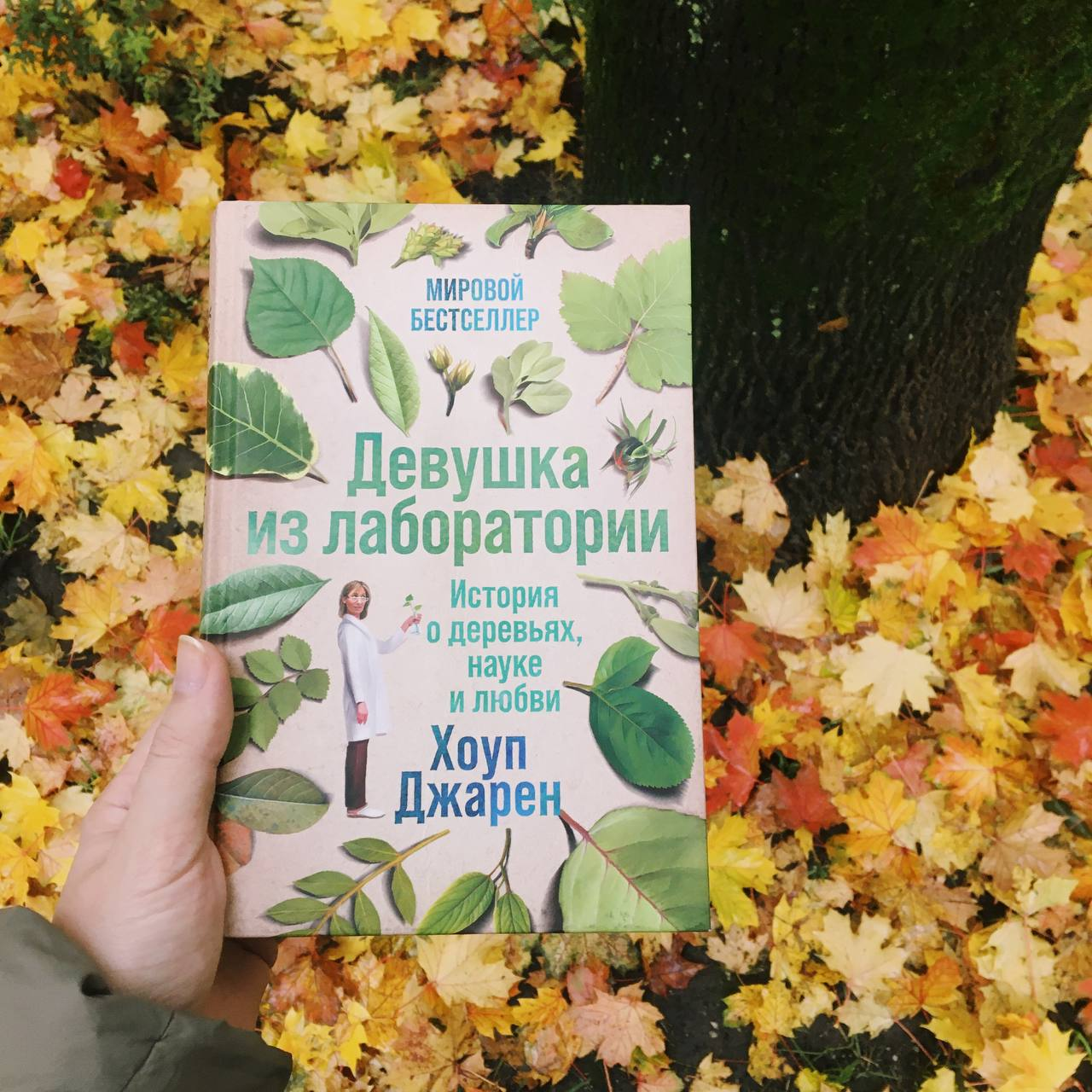 «Девушка из лаборатории. История о деревьях, науке и любви» Хоуп Джарен  Хоуп...