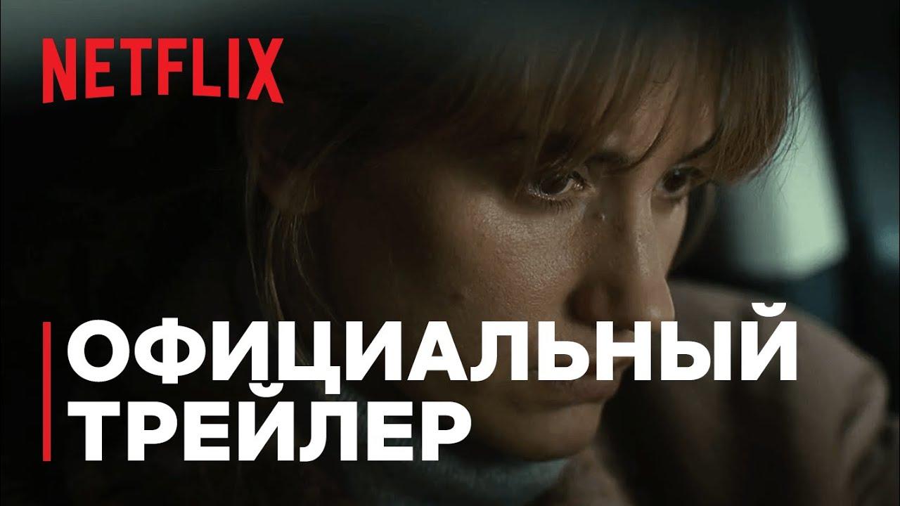 На Netflix вышел новый сериал по мрачному как всё скандинавское детективу...