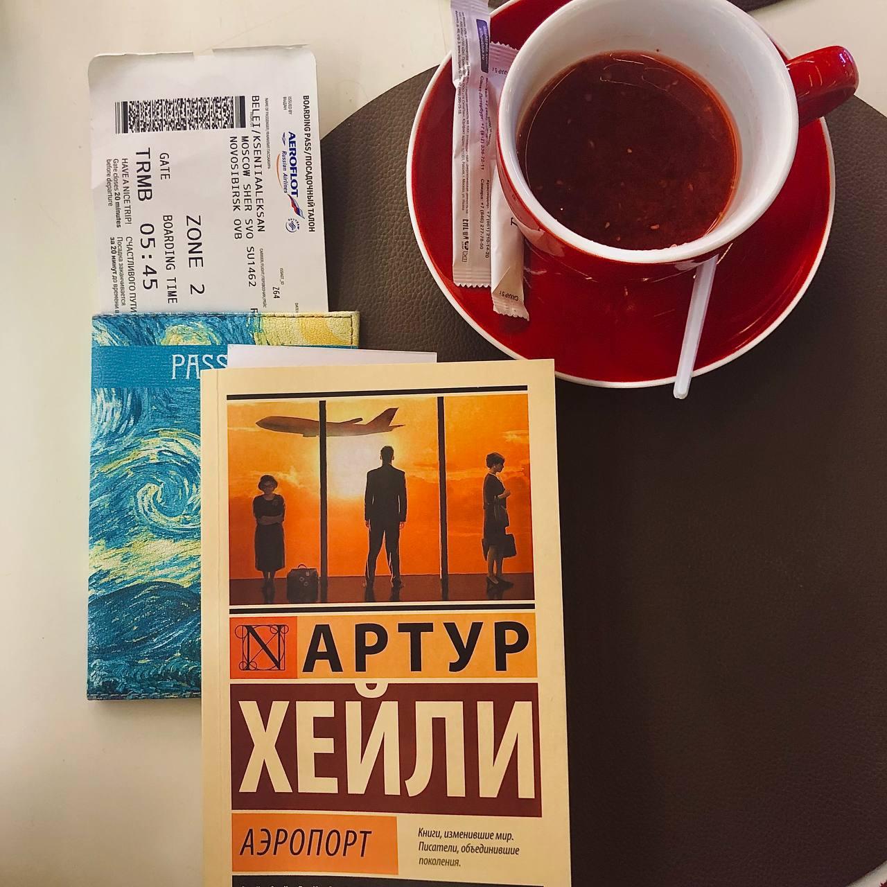 В выходные собиралась на самолёт и думала, какую новую книгу начать в поездке.